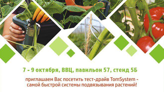 Приглашаем на выставку «Защищенный грунт России»
