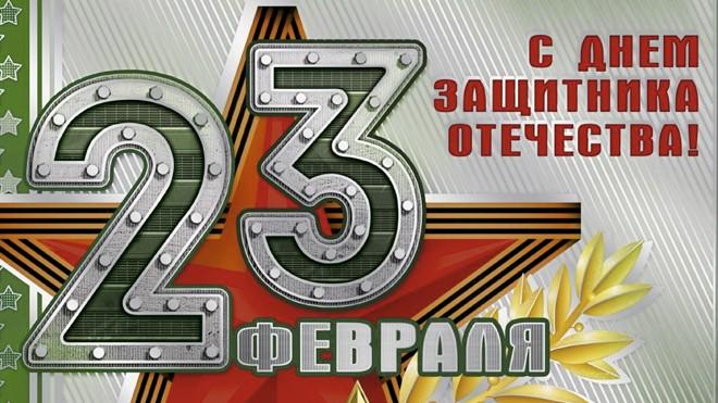 Уважаемые мужчины! Поздравляем Вас с Днем защитника Отечества!