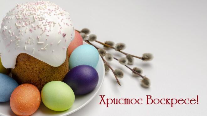 Поздравляем Вас с Праздником Светлой Пасхи!
