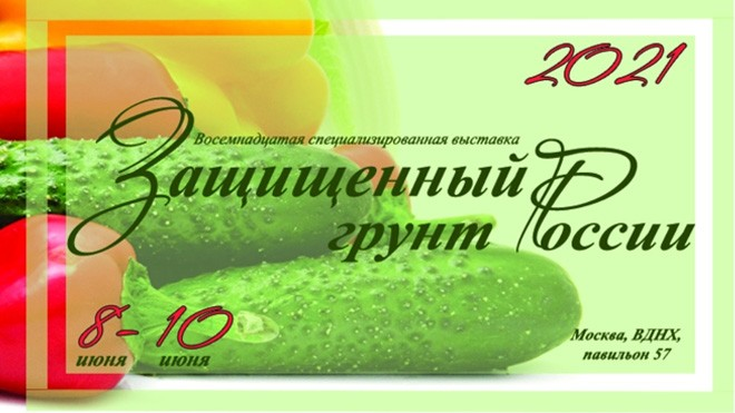 Cпециализированная выставка «Защищенный грунт России 2021»